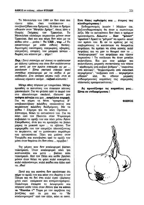 ΔΕΝ ΚΥΚΛΟΥΦΟΥΡΟΥ-σελ.2