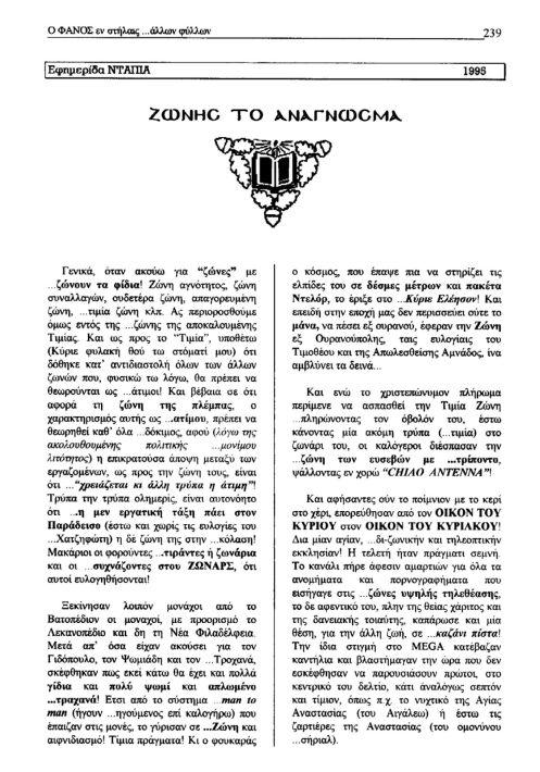 ΖΩΝΗΣ ΤΟ ΑΝΑΓΝΩΣΜΑ-σελ.1