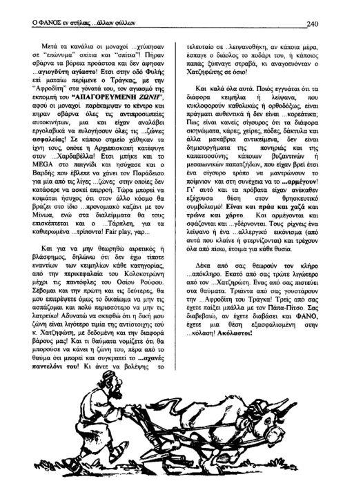 ΖΩΝΗΣ ΤΟ ΑΝΑΓΝΩΣΜΑ-σελ.2