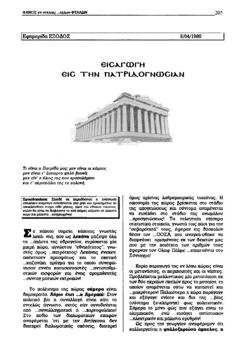 ΠΑΤΡΙΔΟΓΝΩΣΙΑ-σελ.1