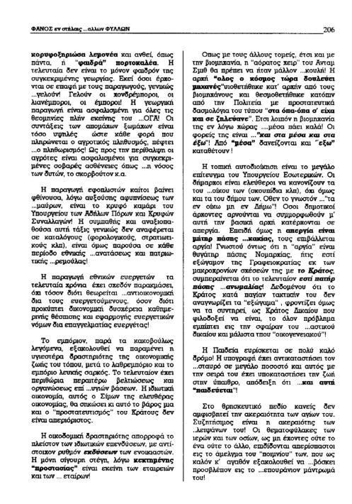 ΠΑΤΡΙΔΟΓΝΩΣΙΑ-σελ.2