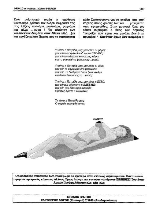 ΠΑΤΡΙΔΟΓΝΩΣΙΑ-σελ.3