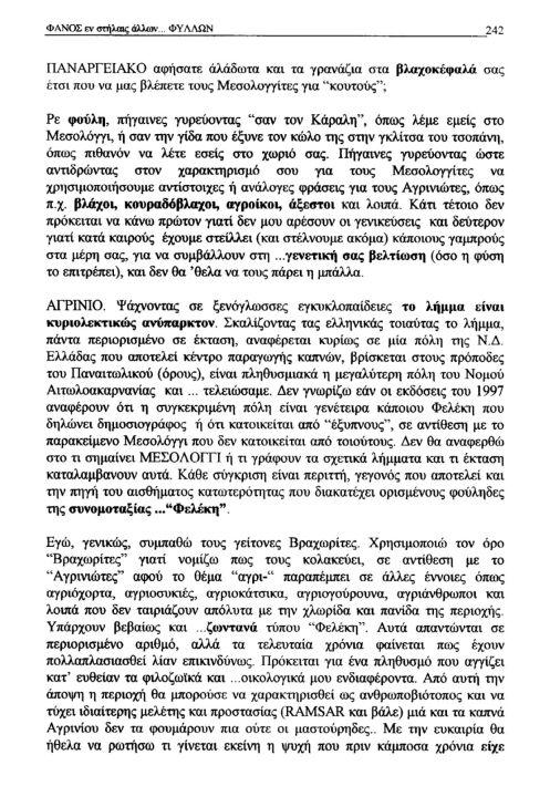 ΠΡΟΣ ΦΕΛΕΚΗΝ-σελ.2