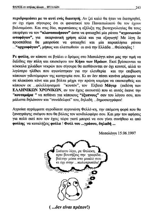ΠΡΟΣ ΦΕΛΕΚΗΝ-σελ.3