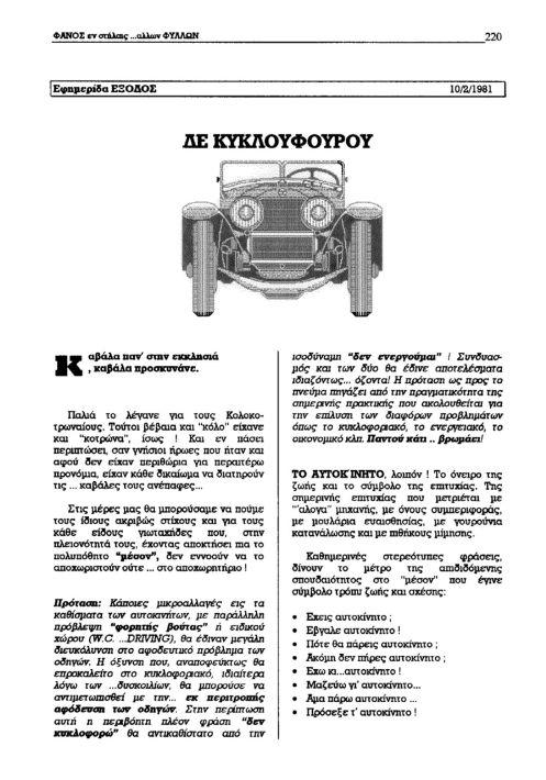 ΔΕΝ ΚΥΚΛΟΥΦΟΥΡΟΥ-σελ.1