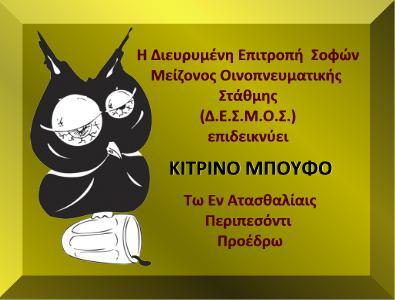 ΚΙΤΡΙΝΟΣ ΜΠΟΥΦΟΣ