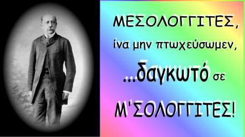 """""""ΔΑΓΚΩΤΟ ΣΕ ΜΣΟΛΟΓΓΙΤΕΣ"""""""