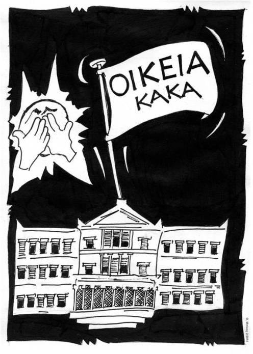 """Σκίτσο Θ.Μπίκου: Τα κατά Μπίκον """"ΚΑΚΑ"""" -1"""